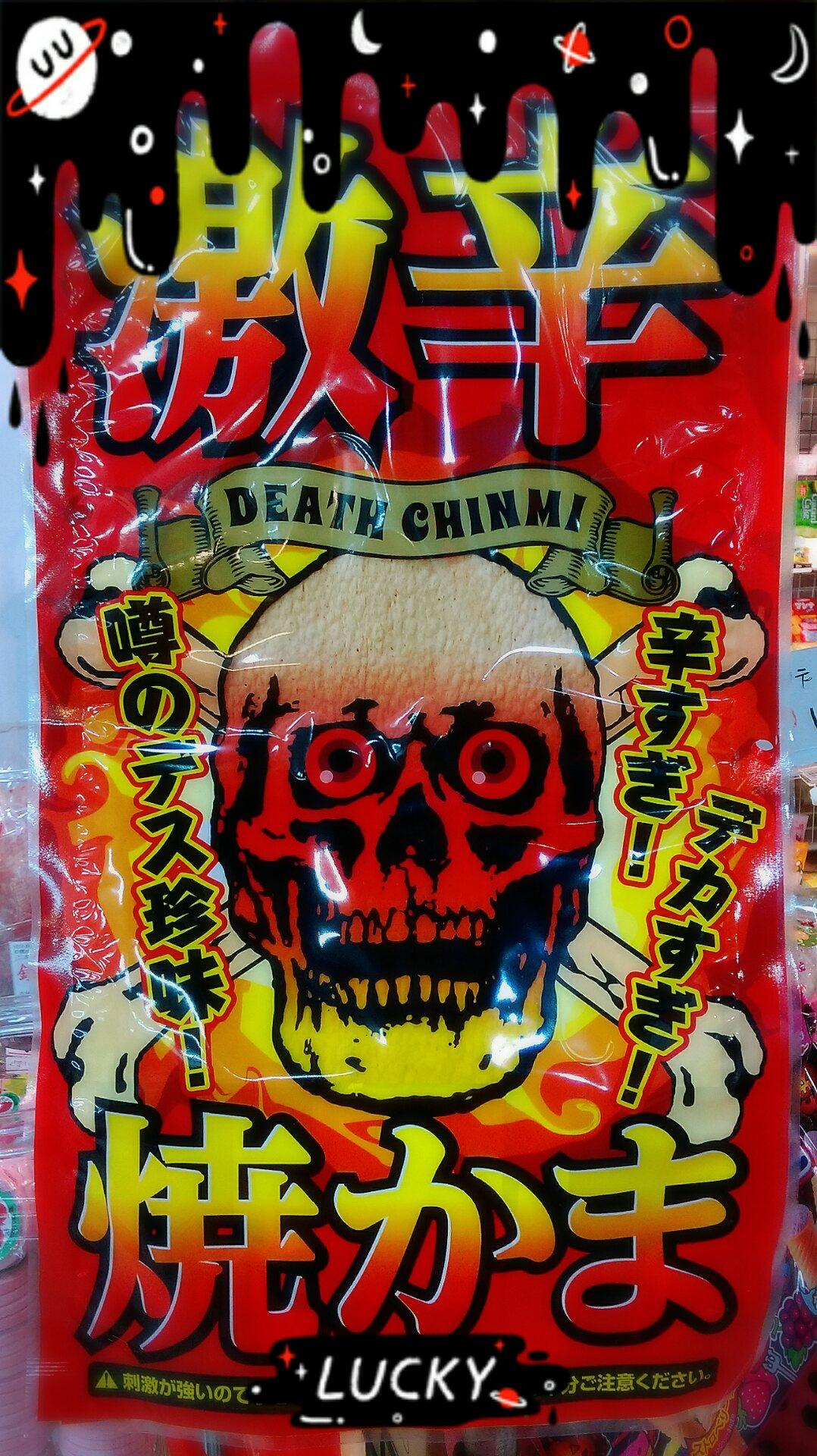 有樂町進口食品 日本進口 一榮激辛鱈魚香片 70g J100 4935958751840