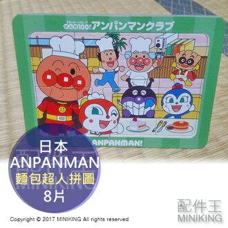 【配件王】現貨 日本 麵包超人 拼圖 8片 ANPANMAN 細菌人 小病毒 果醬爺爺 學齡用 幼兒 益智 拼圖