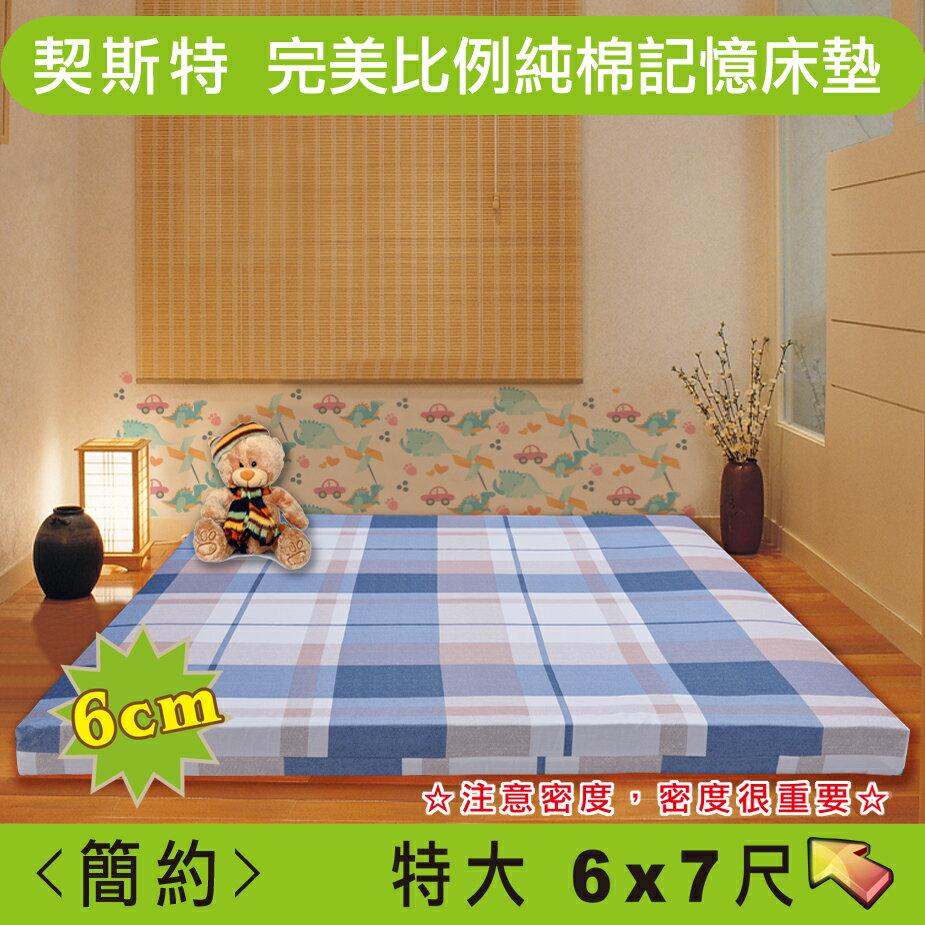 契斯特 *簡約*完美比例純棉記憶床墊-特大6x7尺-6cm