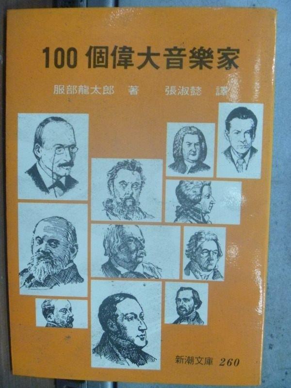 【書寶二手書T2/音樂_HHS】100個偉大音樂家_服部龍太郎