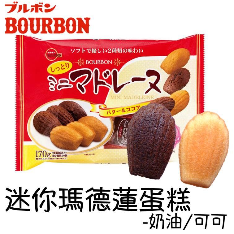 【Bourbon北日本】2種類迷你瑪德蓮蛋糕-奶油 / 可可 170g  20個入 ブルボン ミニマドレーヌ 3.18-4 / 7店休 暫停出貨 0