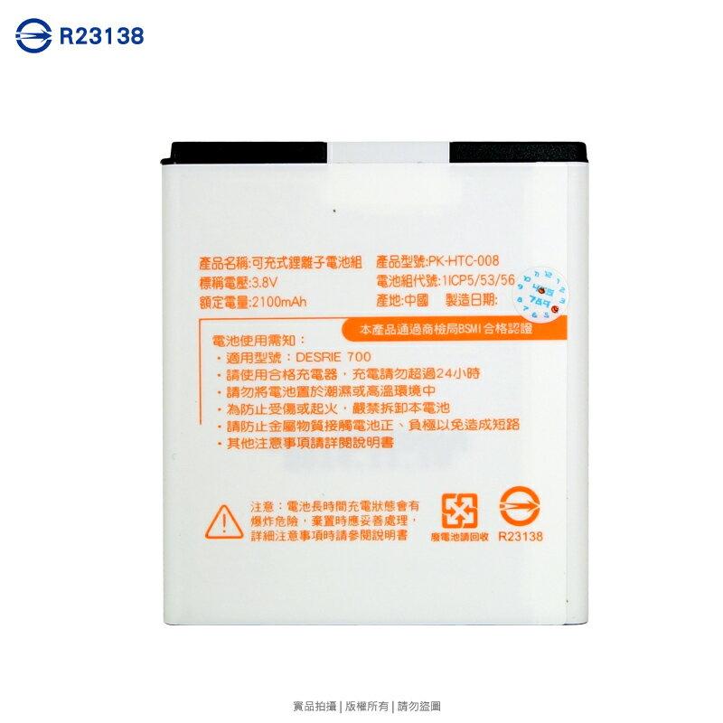 HTC Desire 700 鋰電池 【PK-HTC-008】 2100mAh