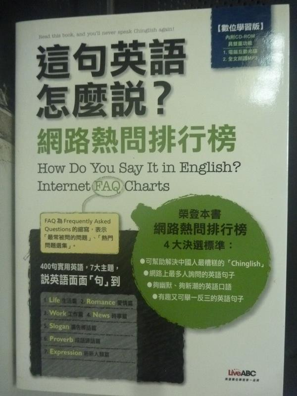 【書寶二手書T7/語言學習_LFF】這句英語怎麼說網路熱問排行榜_希伯崙編輯部_附光碟