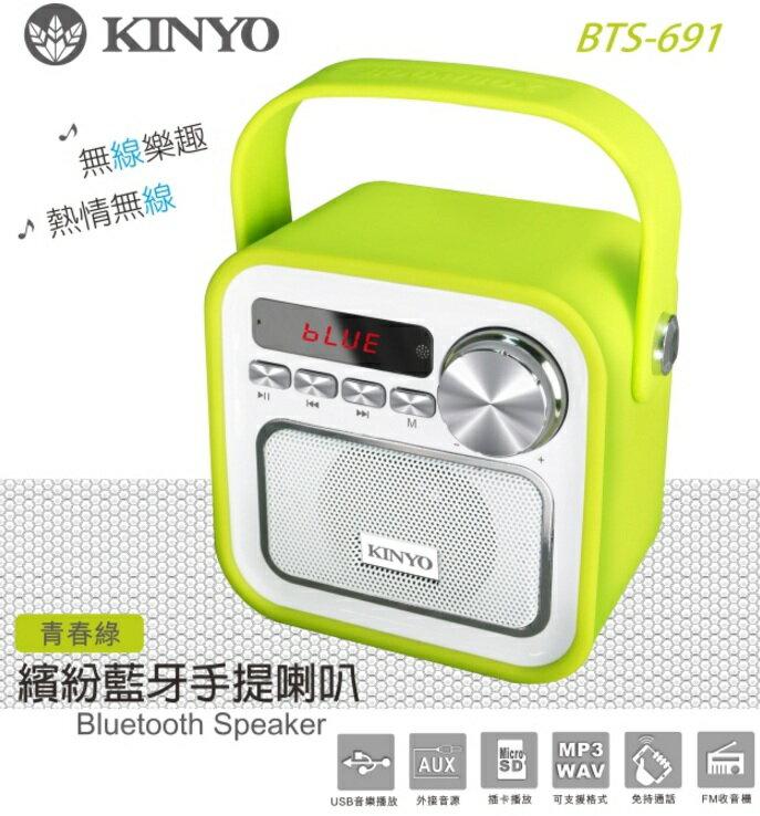 ❤含發票❤團購價❤【KINYO-繽紛藍牙手提喇叭】❤音響/喇叭/USB/電腦/手機/筆電/記憶卡/隨身碟❤
