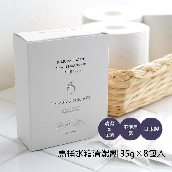 日本【木村石鹼】C SERIES 馬桶水箱清潔劑 35g×8包