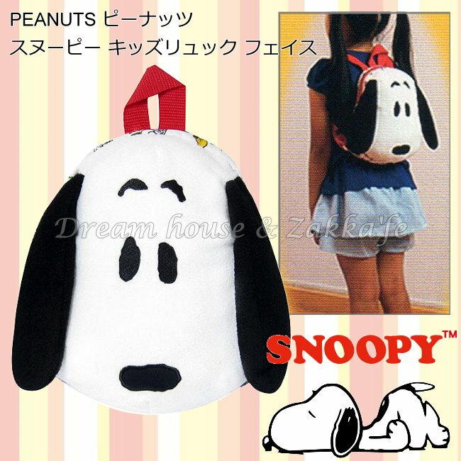 日本進口 PEANUTS Snoopy 史努比 大頭 兒童 背包 / 後背包 《 背帶可調 》★ 夢想家精品生活家飾 ★ - 限時優惠好康折扣