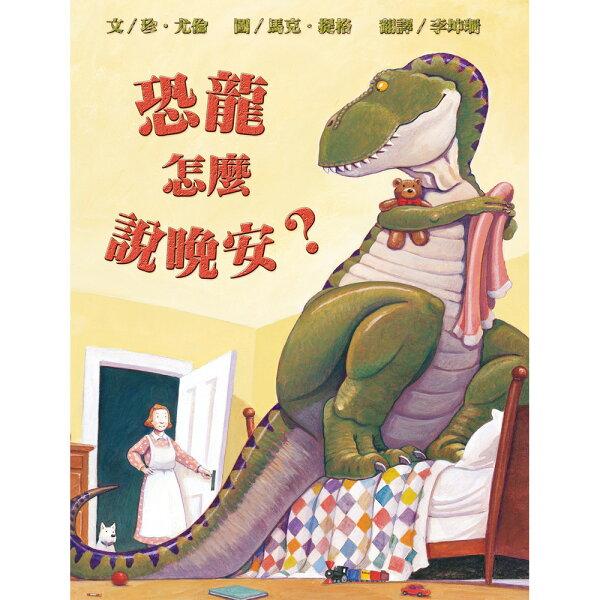 【維京國際】恐龍怎麼說晚安?(新版)