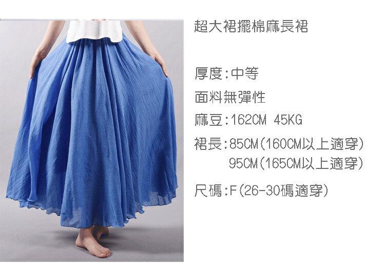 長裙 亞麻棉裙14色 超大裙擺長裙-95CM【LAC1725-95】 BOBI 2
