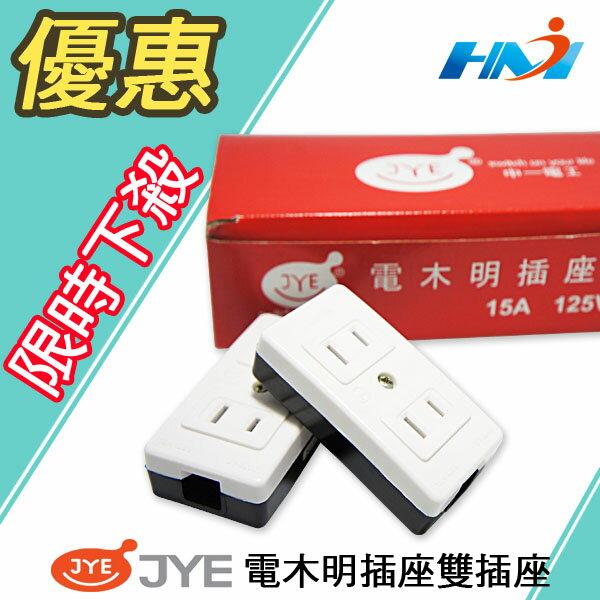 《中一電工》中一 電木明插座 雙插座 JY-3202/ 兩孔電木插座 / 雙連電木明插座 /雙插座 15A 125V