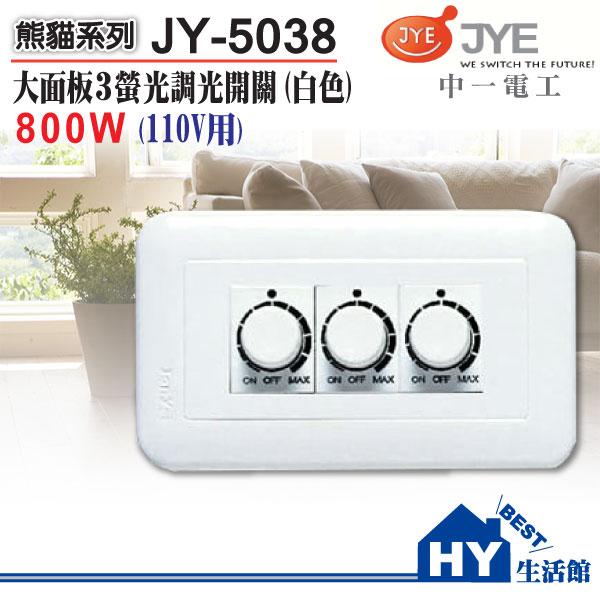 <br/><br/>  《中一電工》JY-5038 800W 110V螢光三調光開關(白) -《HY生活館》水電材料專賣店<br/><br/>