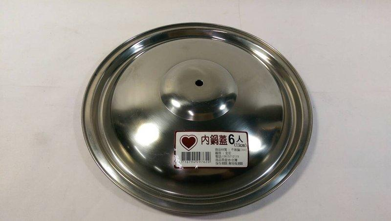 台灣製造 304不銹鋼 6人份鍋蓋~鼎蓋 鍋蓋 19公分內鍋蓋 火鍋蓋《八八八e網購 0