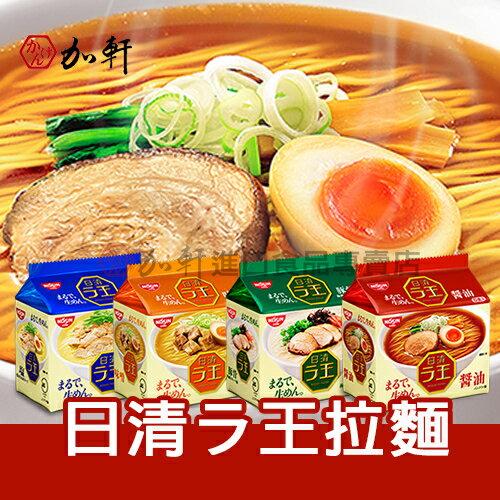 《加軒》日本NISSIN日清?王拉王拉麵 豚骨/味噌/豚骨醬油/?味(五包入)