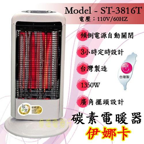 【億禮3C家電館】(缺)伊娜卡碳素電暖器ST-3816T.雙管式.三小時定時