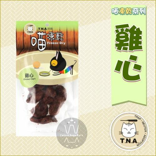 +貓狗樂園+ T.N.A悠遊喵系列|喵凍乾。雞心。10g|$60 - 限時優惠好康折扣