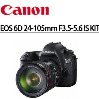 ★分期零利率★送鏡頭拭鏡筆 +專業拭鏡布 +靜電 抗刮保護貼 +清潔好禮套組  Canon EOS  6D 24-105mm  F3.5-5.6 STM IS KIT STM 數位單眼相機 彩虹公司貨