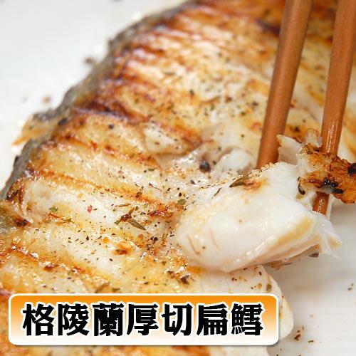 【築地一番鮮】嚴選中段厚切格陵蘭扁鱈魚(380g片)