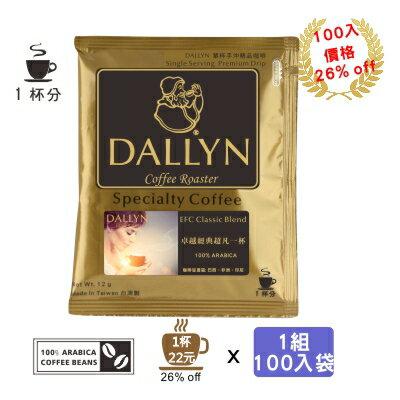 【DALLYN】卓越經典超凡一杯濾掛咖啡100入袋 EFC Star | DALLYN豐富多層次 0
