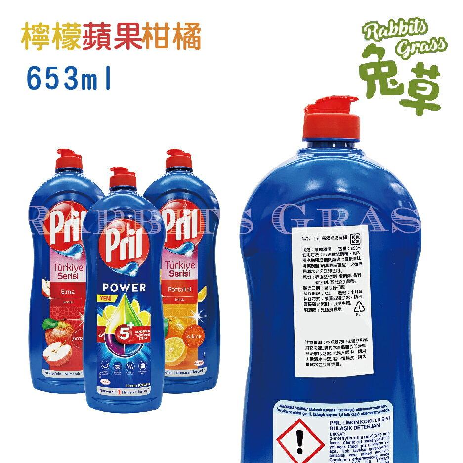 Pril 濃縮高效能 洗碗精 653ml/750ml 德國品牌 : 檸檬、蘋果、柑橘、蘆薈