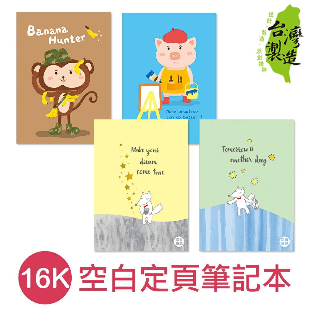 珠友 SS-10025 16K 空白定頁筆記本/記事本/可愛本子(A195-A198)/24張