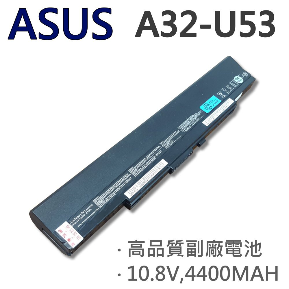ASUS 華碩 6芯 A32-U53 日系電芯 電池 U43SD U43SV U52JC U52F U52J A42-U53 U33 U42 U43 U52 U53 U33JC U33JT