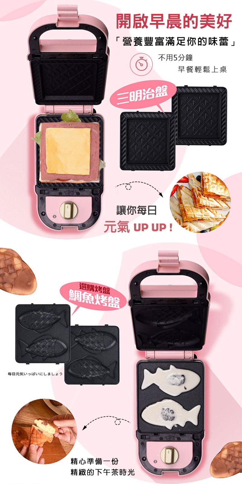 【富力森熱壓三明治點心機單盤】吐司機 鯛魚燒機 鬆餅機 蛋糕機 烤麵包機 熱壓吐司機【AB436】樂天雙11 4