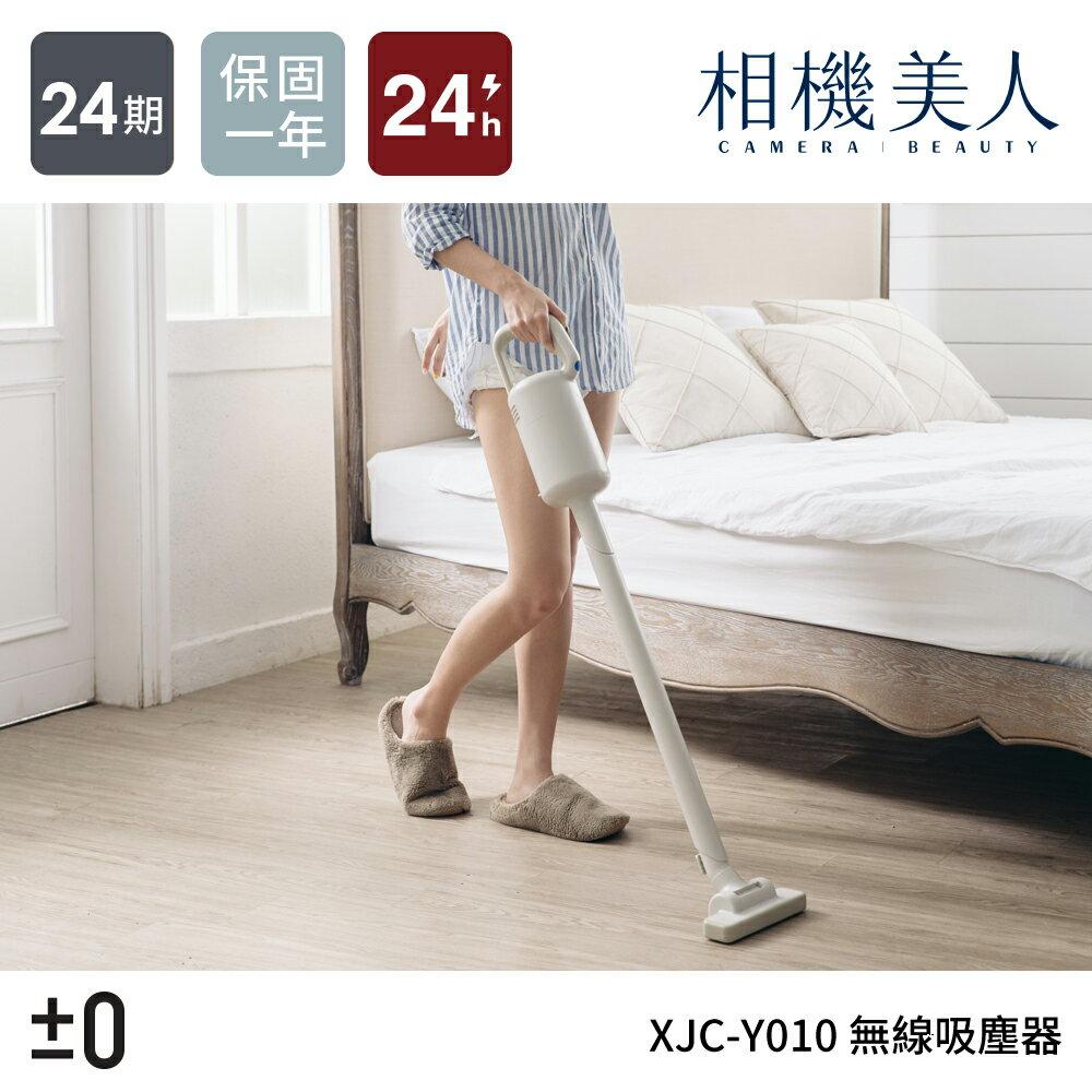 【6/30前單機下殺4990元】 正負零±0 無線吸塵器 XJC-Y010 電池式 充電 質感 輕巧 方便