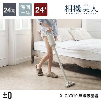 【超值單機】 正負零±0 無線吸塵器 XJC-Y010 電池式 充電 質感 輕巧 方便