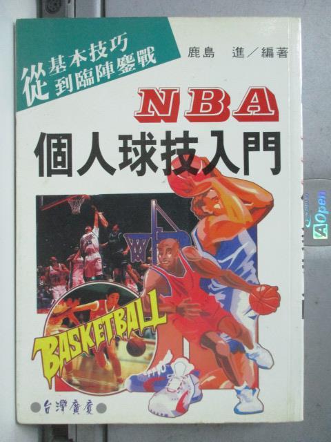 【書寶二手書T1/體育_NSG】NBA個人球技入門_鹿島進