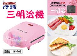 【尋寶趣】伊瑪 imarflex 三明治機 固定式烤盤 烤三明治 內置過熱保護 點心機 早餐機 烤肉機 IW-762