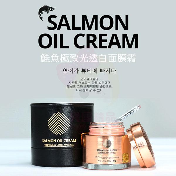 <br/><br/>  韓國 Cre8skin SALMON OIL CREAM 鮭魚極致光透白面膜霜 鮭魚霜 80g【特價】§異國精品§<br/><br/>