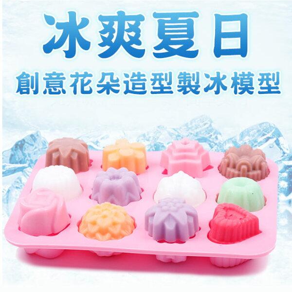創意花朵造型製冰模具巧克力模具蛋糕模具製冰盒冰塊冰棒