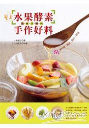 愛上水果酵素手作好料:醬.醃.泡.釀.烤 81道料理.輕食.點心.飲品