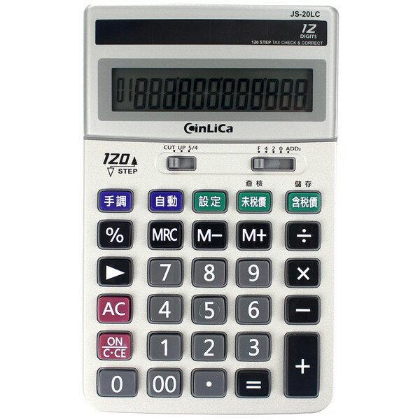 CINLICA 信力JS-20LC 中文稅率商用計算機 12位數/一台入 促[#250]中長型~信力