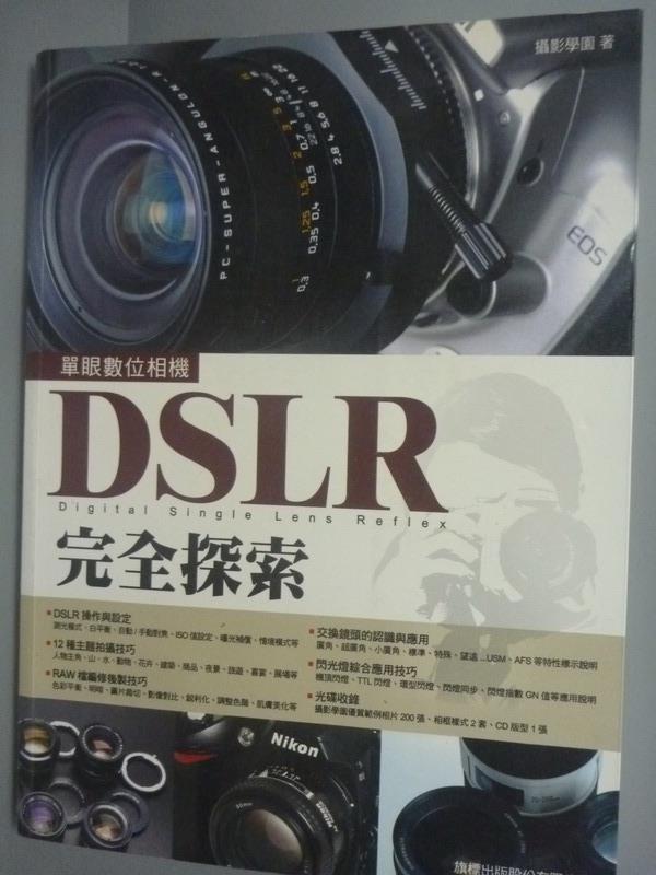 ~書寶 書T3/攝影_YKN~DSLR完全探索_攝影學園