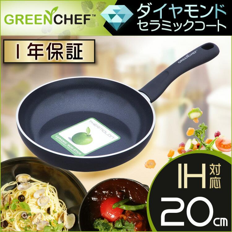 日本必買 免運/代購-日本IRIS OHYAMA/GREEN CHEF/鑽石塗層陶瓷鍋/ IH對應/平底煎鍋/20公分/GC-DF-20I