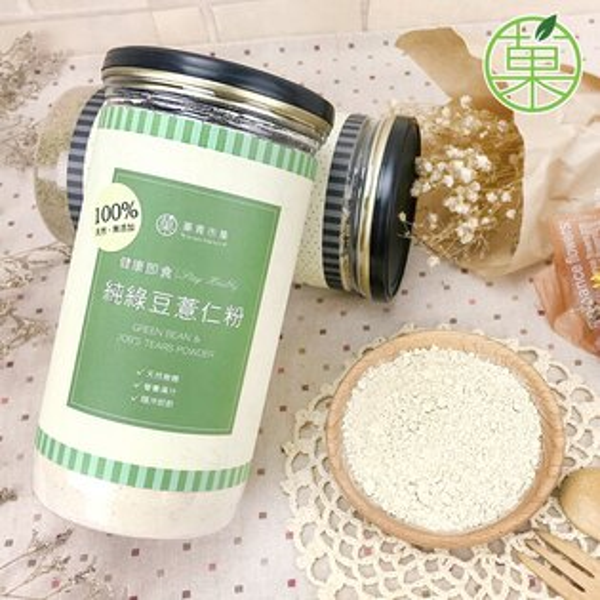 純綠豆薏仁粉無糖100%純天然罐裝附木勺【菓青市集】
