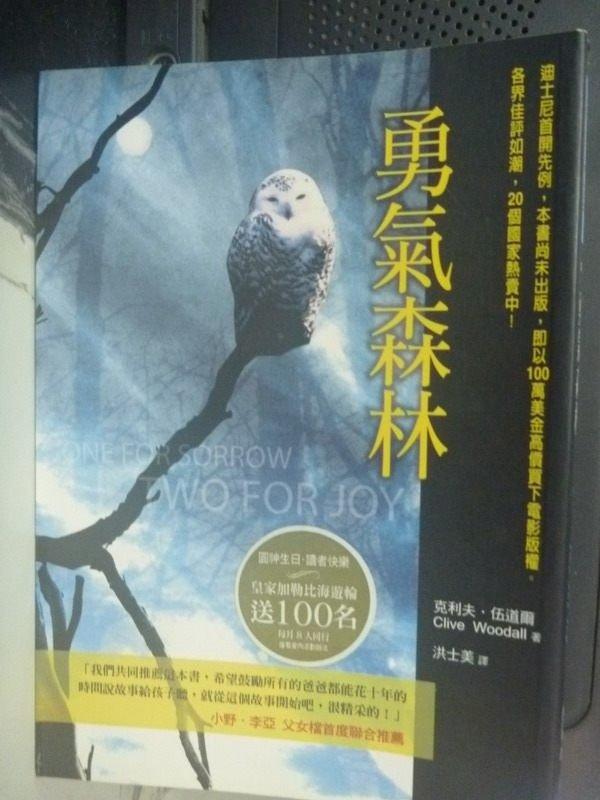 【書寶二手書T4/翻譯小說_IDQ】勇氣森林_克利夫.伍道爾