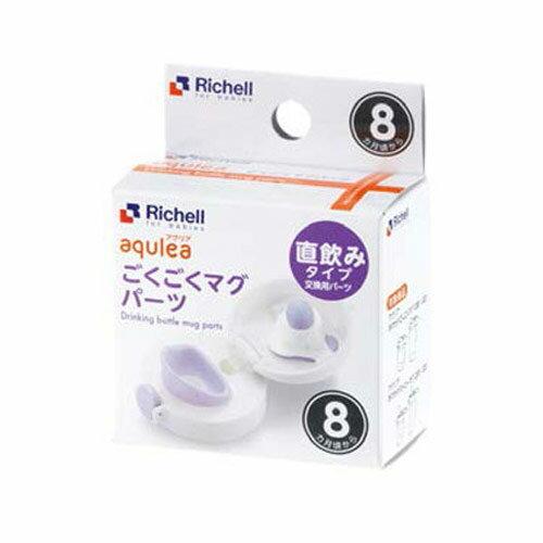 日本Richell直飲杯上蓋組【悅兒園婦幼生活館】