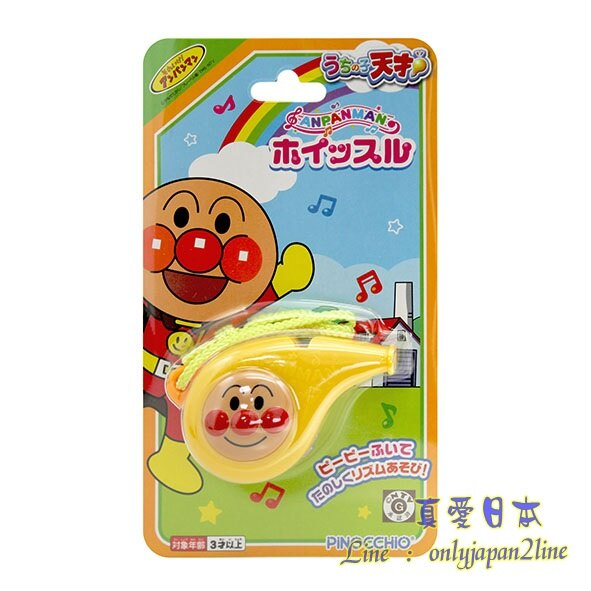 【真愛 】16090600024哨子玩具-ANP  電視卡通 麵包超人 細菌人 兒童玩具