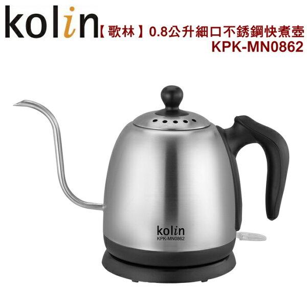 【歌林】0.8公升細口不銹鋼快煮壺濾煮咖啡最適用KPK-MN0862保固免運-隆美家電