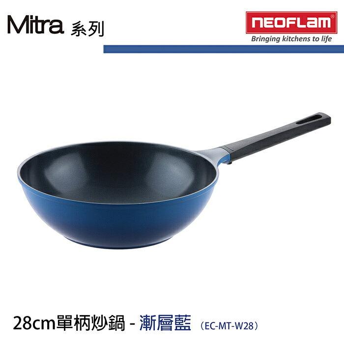 【SHOPPINESS】NEOFLAM Mitra系列28cm炒鍋(EC-MT-W28) =>團購超夯 無毒不沾鍋 韓國品牌 專利陶瓷不沾技術 一體成形無接縫 不卡垢