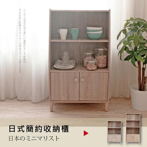 《Hopma》日式簡約三層二門收納櫃(淺橡木)