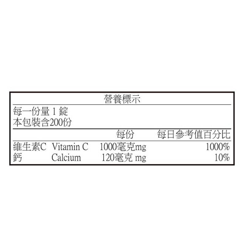 [COSCO代購] W224443 Natrol 納妥維生素C 1000毫克緩釋錠(食品) 200錠