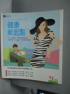 【書寶二手書T1/養生_MOJ】健康瘦身新起點_臺安醫院體重控制班專業醫療群