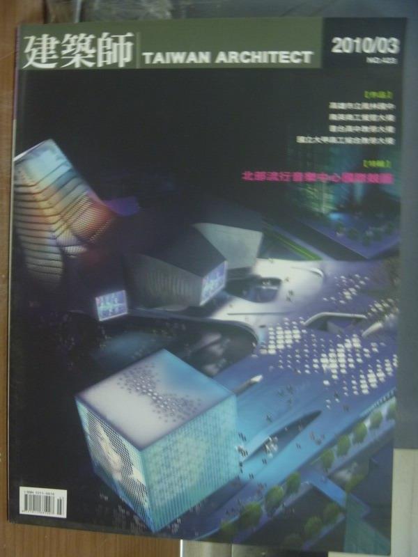 【書寶二手書T3/建築_QCK】建築師_2010/3_北部流行音樂中心國際競圖等