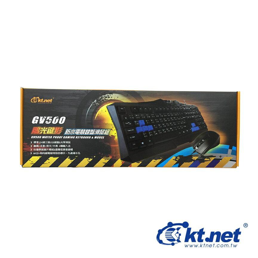【迪特軍3C】GV500 鵰光鍵影 電競防水鍵盤滑鼠組 鍵盤 滑鼠 電競鍵盤 電競鼠