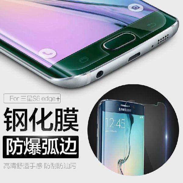 三星Galaxy S6 Edge Plus 鋼化膜 9H 0.3mm弧邊 耐刮防爆玻璃膜 三星S6 Edge+ 防爆裂高清貼膜 防污保護貼
