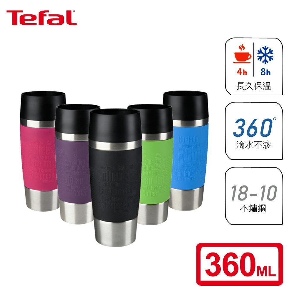 (APP領卷再折)Tefal法國特福 Travel Mug 不鏽鋼隨行馬克保溫杯 360ML (五色任選:沈靜黑 / 青檸綠 / 野莓紅 / 晴空藍 / 藍莓紫) 0