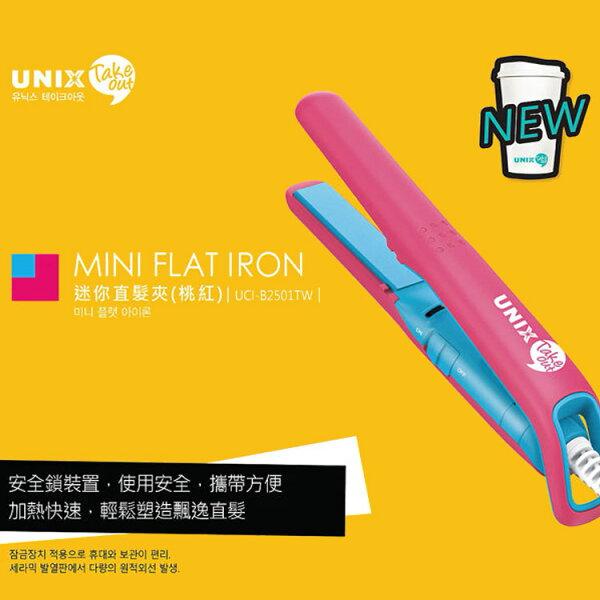 77美妝:【韓國UNIX】迷你直髮夾《桃紅色》UCI-B2501TW