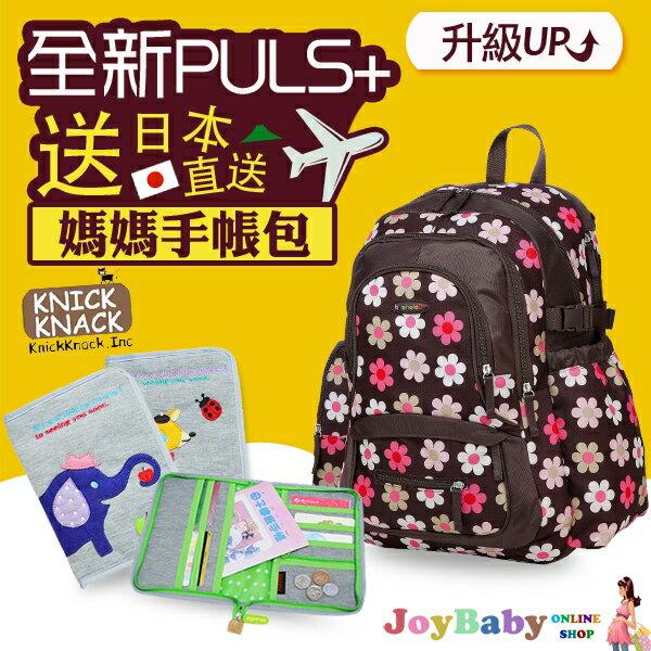 Colorland後背媽媽包電腦包空氣包爸爸包台灣總代理+KNICK KNACK防潑水手帳包【Joybaby】